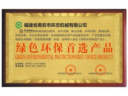 绿色环保产品