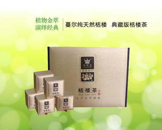 典藏版栝楼茶