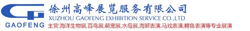 徐州高峰展览服务有限公司