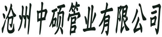 沧州中硕管业有限公司