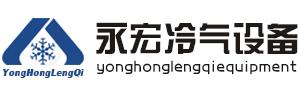 江西永宏冷气设备有限公司