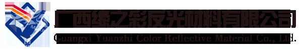 广西缘之彩反光材料有限公司