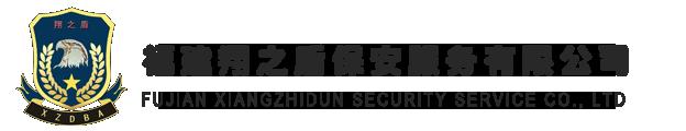 福建翔之盾保安服務有限公司