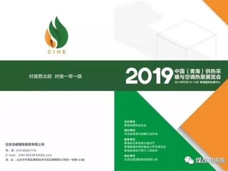2019西宁国际供热展,意昂量子能供热机组再创佳绩