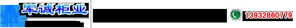 河北草莓视频app櫃業有限公司