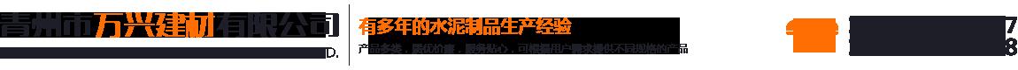 青州市万兴建材有限公司