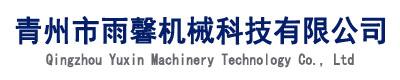 青州市雨馨机械科技有限公司