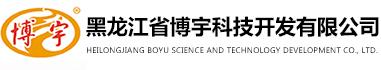 黑龙江省博宇科技开发有限公司