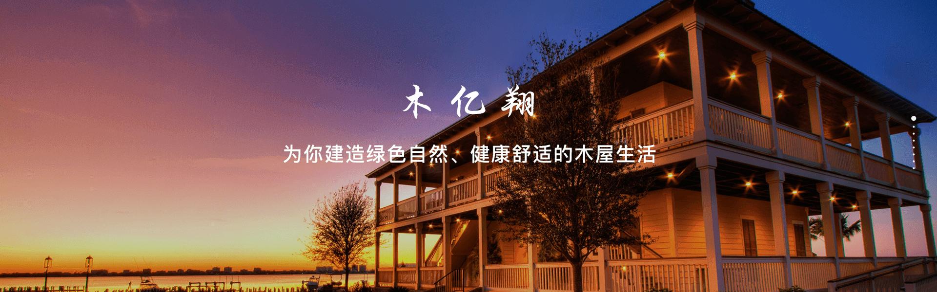 惠州木亿翔建材有限公司