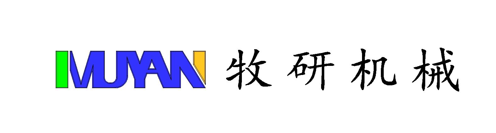 肇庆市牧研机械有限公司