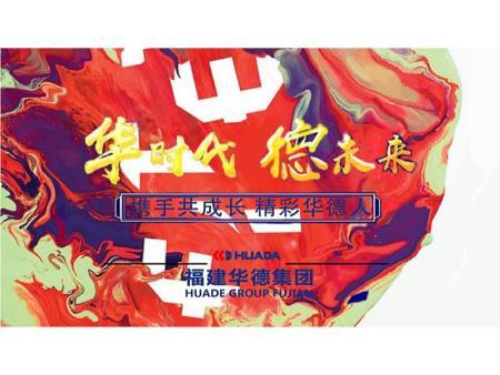华时代 · 德未来 ——2019年华德人刊报第2期