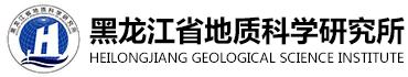 黑龙江省地质科学研究所