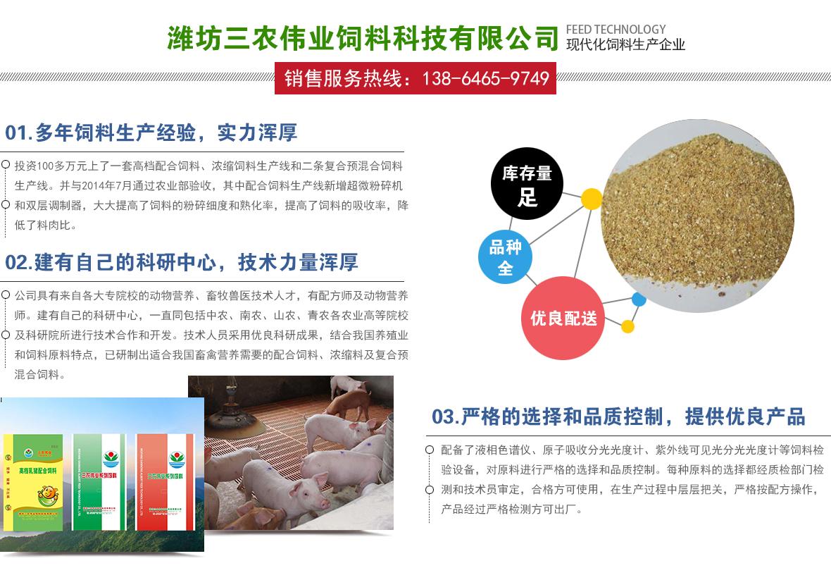 潍坊三农伟业饲料科技有限公司服务理念