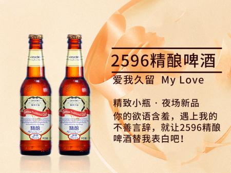 凯尼亚2596爱我久留精酿啤酒