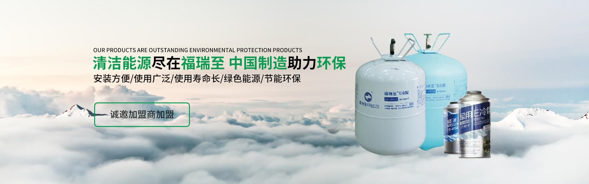制冷剂批发,空调制冷剂厂家,新型冷媒,空调制冷剂代理