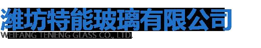 潍坊特能玻璃有限公司
