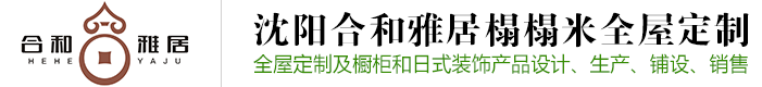 沈阳市合和雅居木制品配件加工部