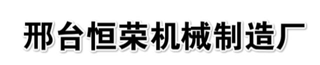 邢台恒荣机械制造厂
