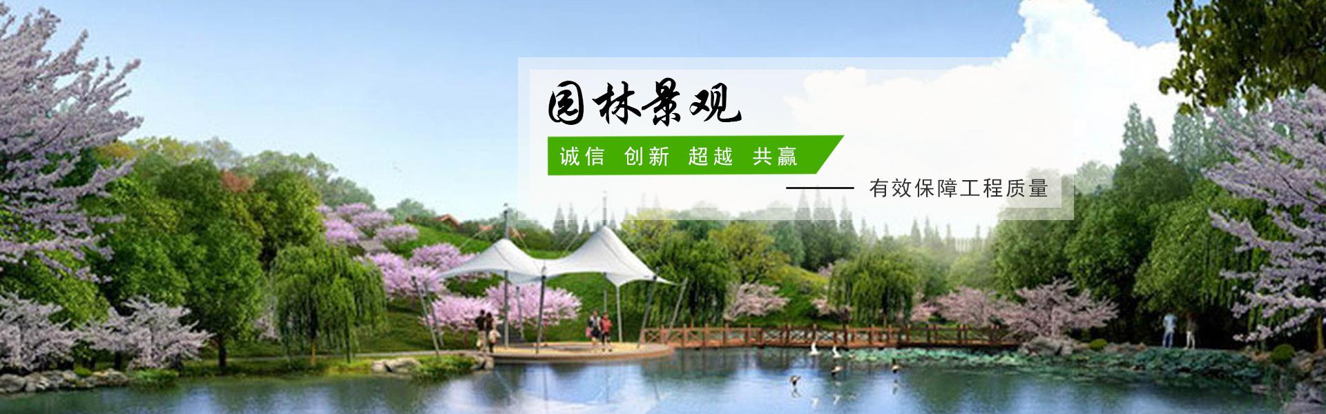甘肅園林景觀工程
