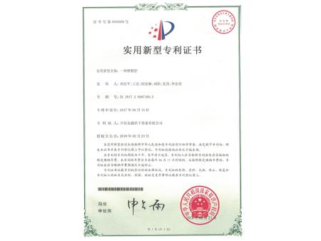 溜粮管实用新型专利证书