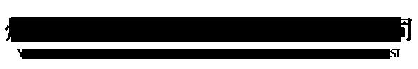 烟台裕泰汽车维修检测设备有限公司