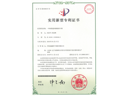 双侧进风万博首页登录APP下载万博体育maxbextx手机注册塔实用新型专利证书