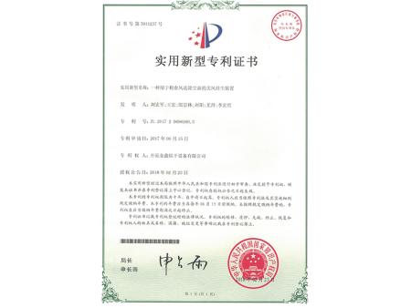 万博首页登录APP下载风选除尘器的关风排尘装置实用新型专利证书