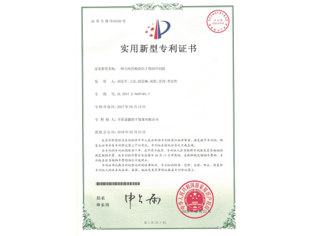 大吨万博首页登录APP下载万博体育maxbextx手机注册塔的冷却段实用新型专利证书