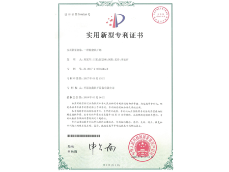 万博首页登录APP下载万博体育maxbextx手机注册塔实用新型专利证书