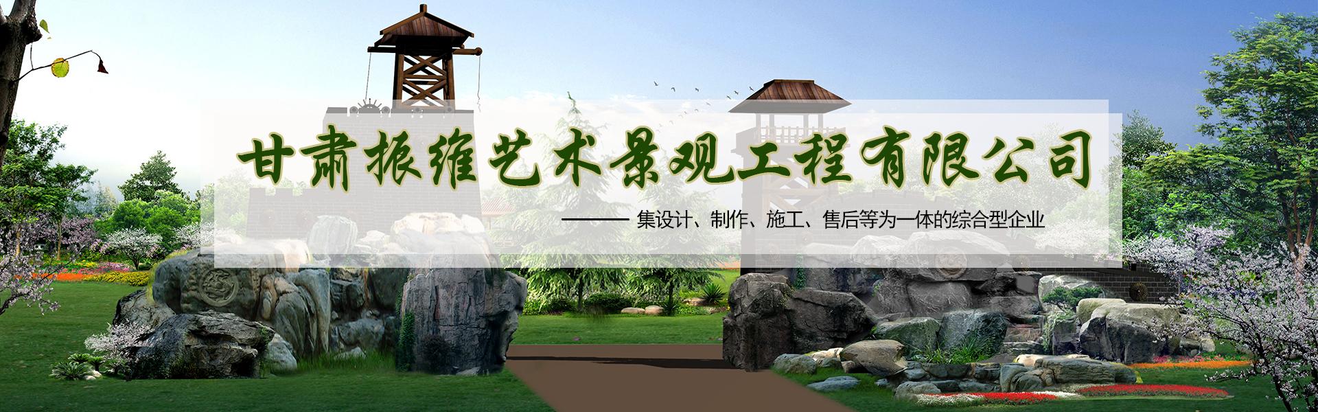 甘肅園林藝術景觀工程
