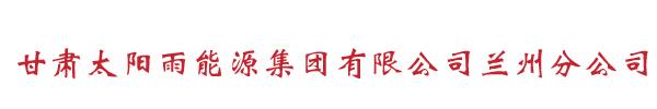 甘肃太阳雨能源集团有限公司兰州分公司