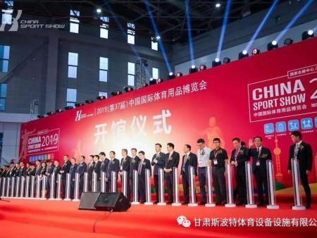 甘肃斯波特体育公司连续三次赴沪参加中国国际体育用品博览会