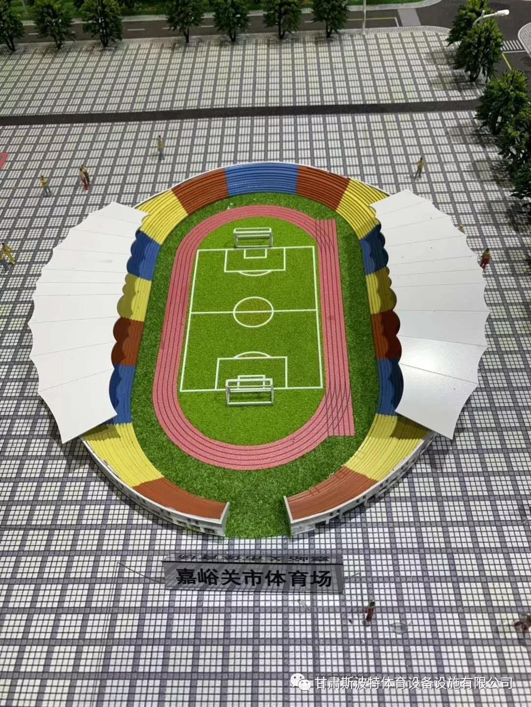 甘肅體育運動場地