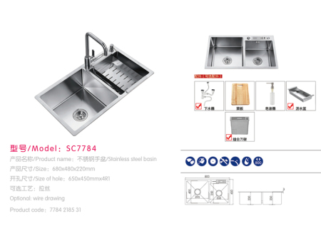 SC7784-水槽