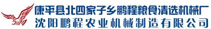 康平县北四家子乡鹏程粮食清选机械厂