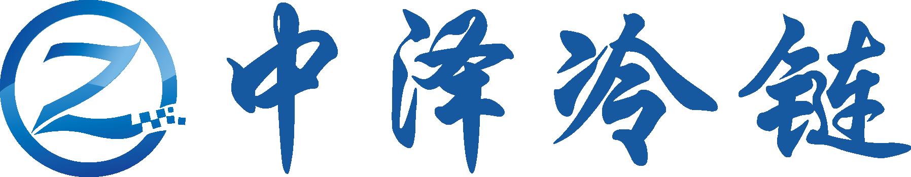 广州中泽冷链科技有限公司