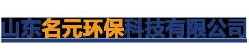 山东名元环保科技有限公司