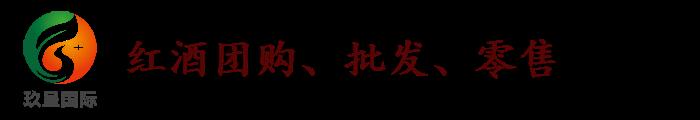 玖呈国际贸易(上海)有限公司