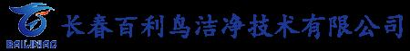 吉林省百利电子