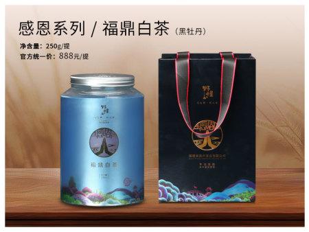 感恩系列/福鼎白茶【888元/提】