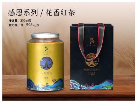 感恩系列/花香紅茶【598元/提】