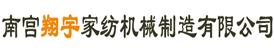 南宫翔宇家纺机械制造有限公司