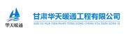 新万博体育mantbex华天暖通工程有限公司