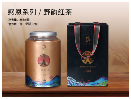 感恩系列/野韻紅茶【498元/提】