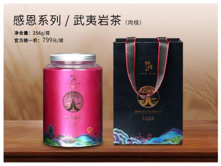 感恩系列/武夷巖茶【799元/提】