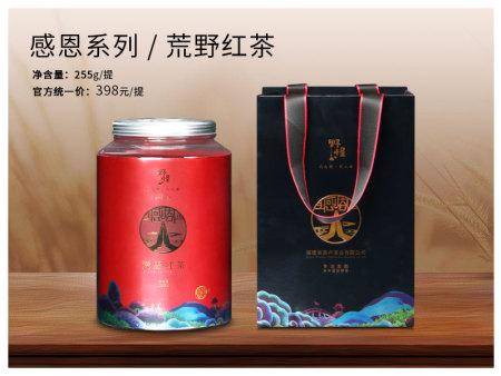 感恩系列/荒野紅茶【398元/提】