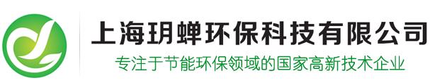 上海玥蝉环保科技有限公司