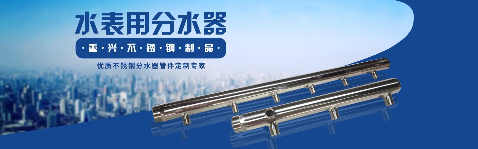 重兴不锈钢制品有限企业专业生产不锈钢分水器,是一家优质无菌不锈钢薄壁卫生管件、阀门生产厂家。