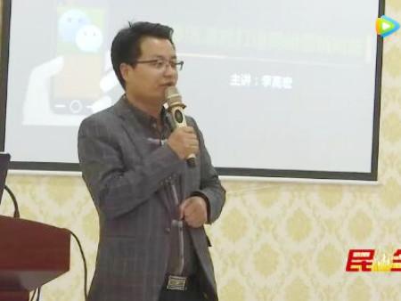 """走进甘肃秦安为区域电商企业""""充电""""!"""