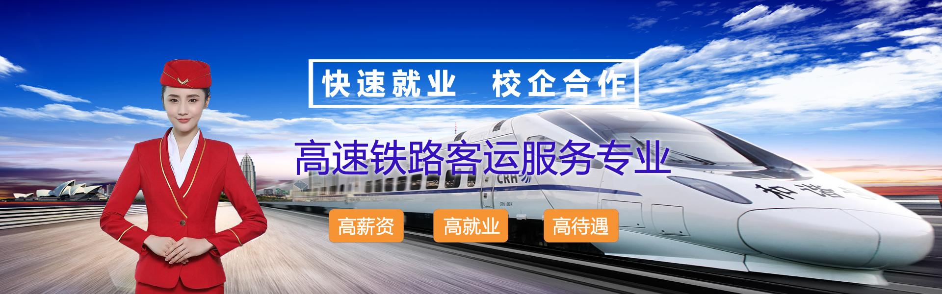 高速铁路客运服务专业